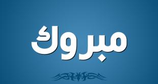 صورة صور مبروك , كلمه مبروك والتهنئه
