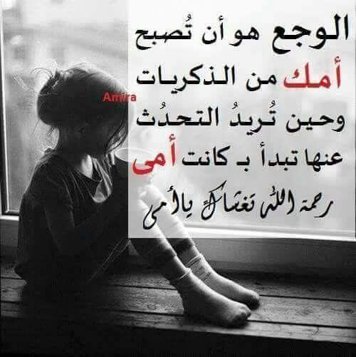 بالصور صور عن الام المتوفيه , كلمات معبرة عن فراق الام 3421 11