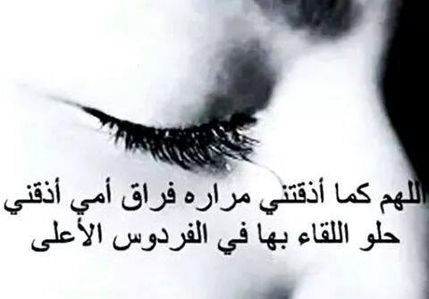 بالصور صور عن الام المتوفيه , كلمات معبرة عن فراق الام 3421 8
