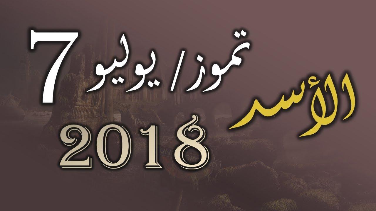 صورة حظك اليوم برج الاسد , توقعات الفلك لبرج الاسد 2019
