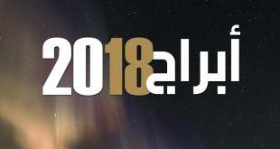 صوره حظك اليوم برج الاسد , توقعات الفلك لبرج الاسد 2019