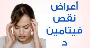 صور ماهي اعراض نقص فيتامين د , فائدة فيتامين د واعراض نقصه