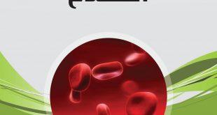 اعراض سرطان الدم , مرض سرطان الدم و علاجه