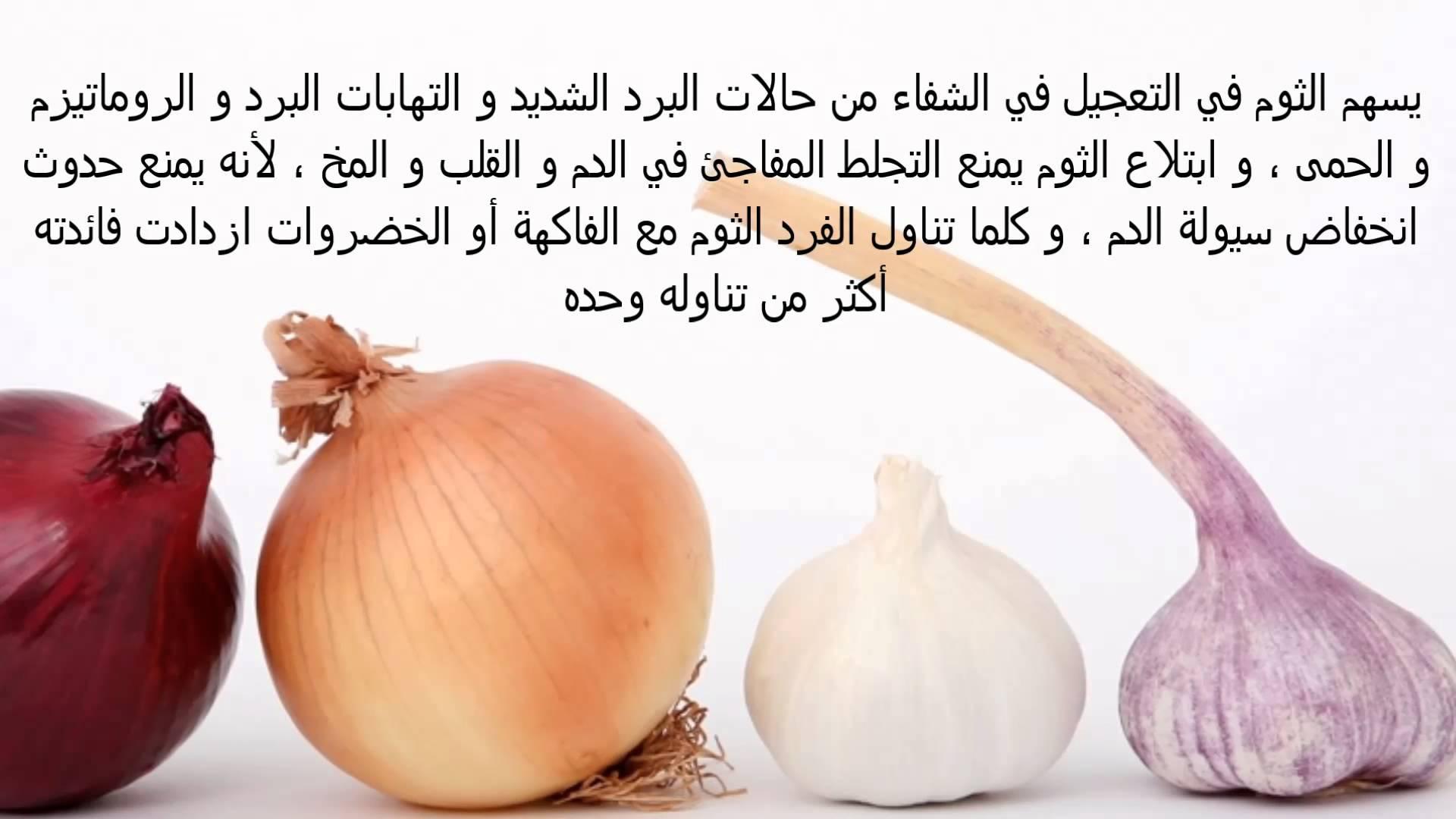 صورة فوائد الثوم للجسم , اهميه تناول الثوم لجسم الانسان