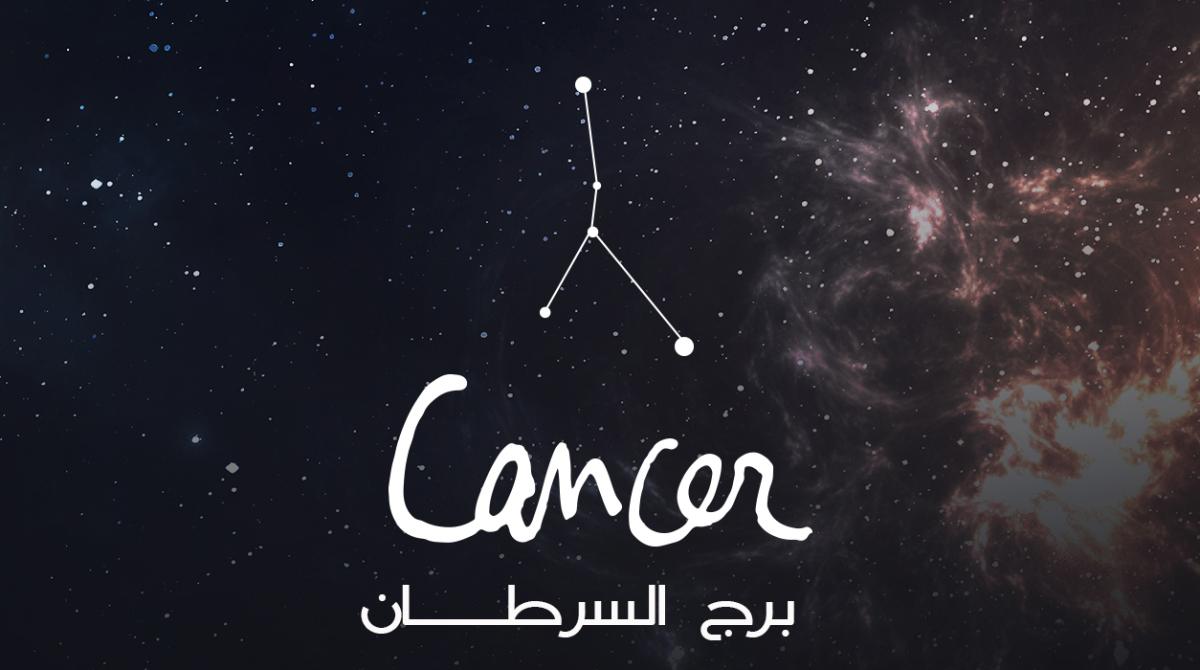 صورة حظك اليوم برج السرطان , توقعات الابراج لمواليد برج السرطان 2019