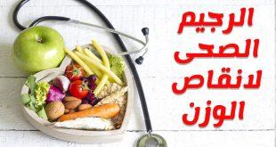 صور الرجيم الصحي , نظام غذائي صحي