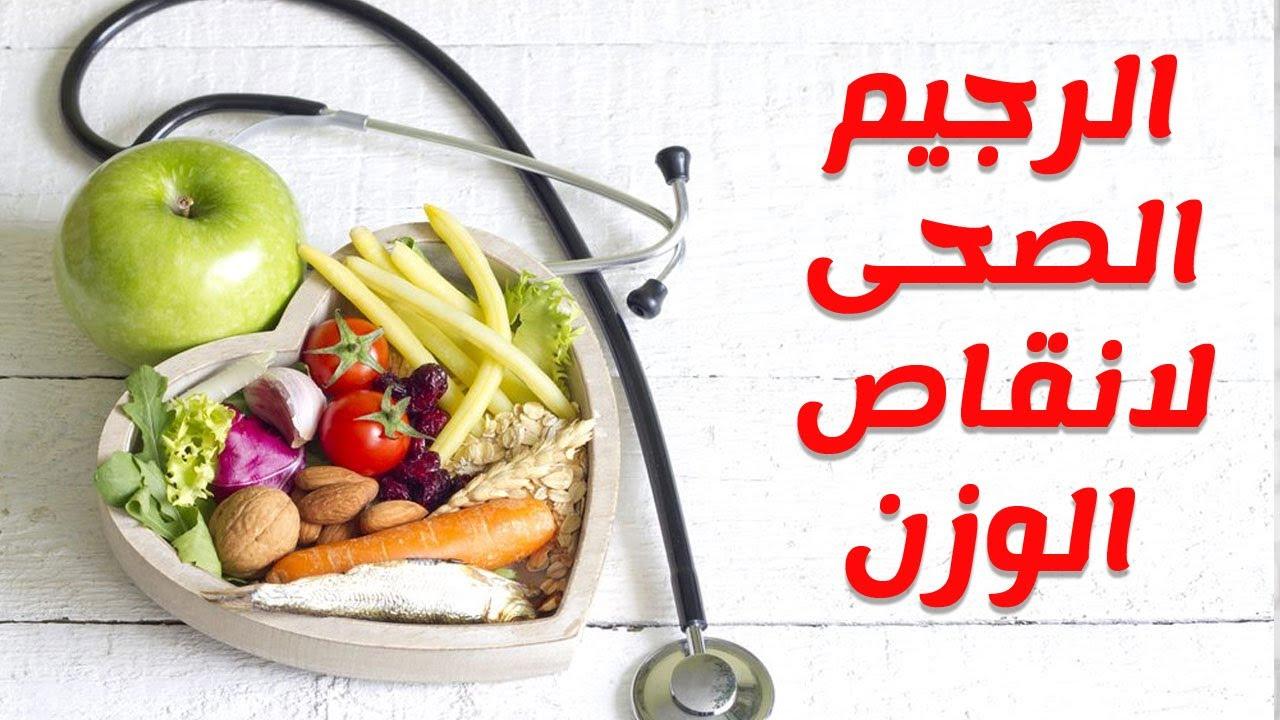 صوره الرجيم الصحي , نظام غذائي صحي