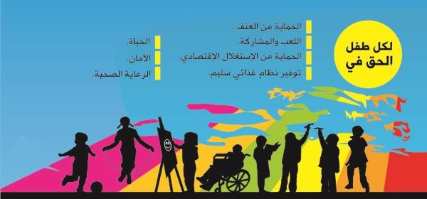 صوره بحث حول حقوق الطفل , اجمل ما قيل عن حقوق الطفل والاهتمام به
