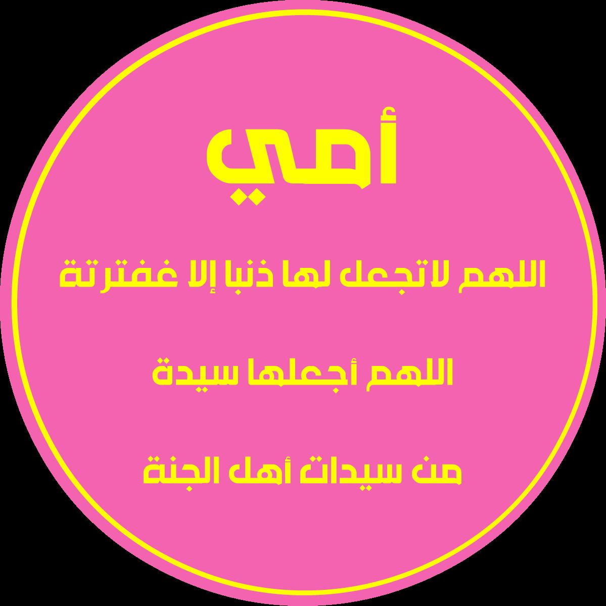 بالصور دعاء الام , اجمل الادعية الدينية للامهات 3738 1