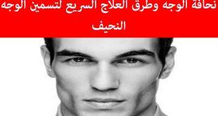 علاج نحافة الوجه عند الرجال , تعرف على اسباب نحافة الوجة