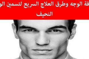 بالصور علاج نحافة الوجه عند الرجال , تعرف على اسباب نحافة الوجة 390 3 310x205