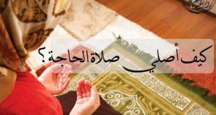 صور كيفية صلاة الحاجة , التوسل الى الله فى طلب الحاجه بالصلاه وكيفيتها