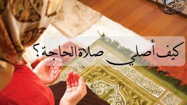 صورة كيفية صلاة الحاجة , التوسل الى الله فى طلب الحاجه بالصلاه وكيفيتها