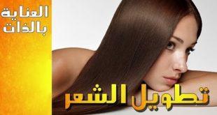 صوره خلطات لتطويل الشعر في يومين , وصفات سحرية لتطويل الشعر