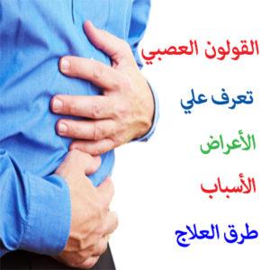 صور اعراض القولون العصبي , اسباب واعراض وعلاج القولون العصبي