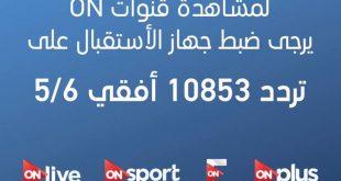 صوره تردد قناة on sport , تردد قناه on sport الرياضيه على النايل سات