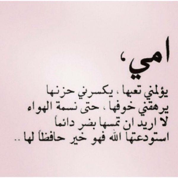 صورة دعاء لامي المريضه , ادعيه للام فى مرضها