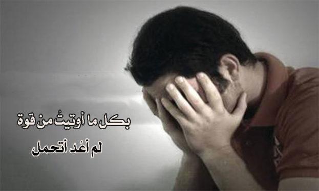 بالصور اجمل صور حزينه , احلي صور تعبر عن الحزن 6479 3