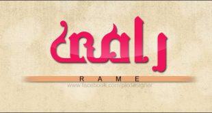 صوره معنى اسم رامي , تعرف على معنى اسم رامى للاولاد