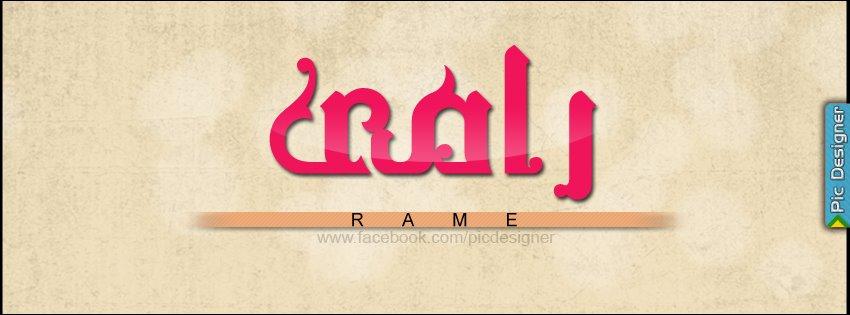 صور معنى اسم رامي , تعرف على معنى اسم رامى للاولاد
