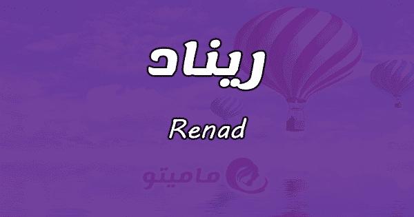 صور معنى ريناد , معنى اسم ريناد للبنات