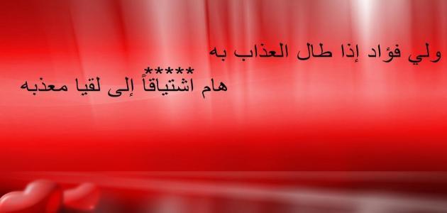 صور بيت شعر عن الشوق , اجمل اشعار روعة عن العشق