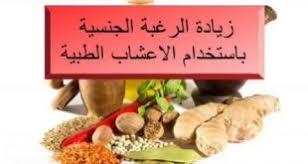 بالصور اطعمة تزيد الشهوة عند الرجال/اكلات تزيد الرغبه لدي الرجال 680 1