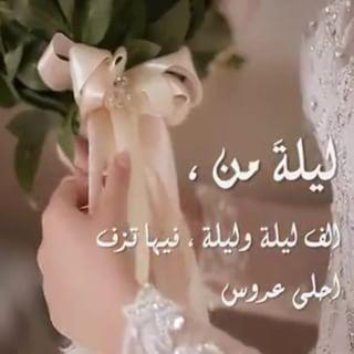 صورة كلمات للعروس من صديقتها , احلي كلمات حب من صديقة العروسة