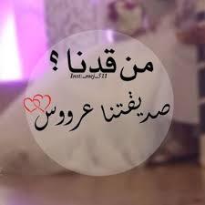 بالصور كلمات للعروس من صديقتها , احلي كلمات حب من صديقة العروسة 691 4