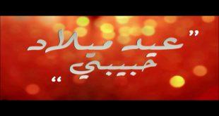كلمات لعيد ميلاد حبيبي فيس بوك/عبارات تهئنه لعيد ميلاد حبيبي