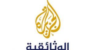 صوره تردد قناة الجزيرة الوثائقية , تردد القناه علي النايل سات و العربسات