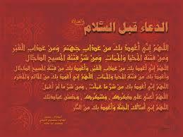 بالصور ادعية الصلاة , ادعية تقال في الصلاه 780 7
