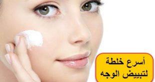 صورة خلطة لتبيض الوجه , افضل خلطه طبيعيه لتبيض الوجه
