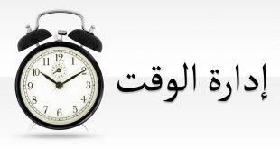صوره كيفية تنظيم الوقت , تعلم فن اداره الوقت