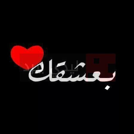 بالصور كلام للحبيب من القلب , كلام حب من القلب 1482 1