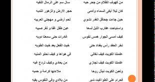 بالصور شعر عن الكويت , اشعار جميله عن الكويت 1520 2 310x165