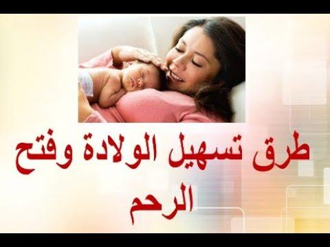 صورة اشياء تسهل الولاده , عادات تجعلك تلدين بسهوله