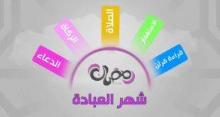 صوره معلومات عن شهر رمضان , معلومات تهمك عن رمضان