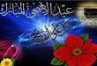 بالصور صور للعيد الاضحى , اجمل صور لعيد الاضحى المبارك 1646 1 110x75