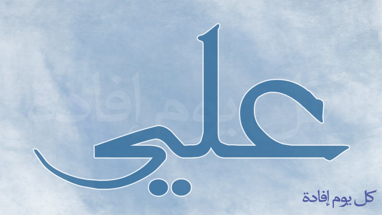 صورة ما معنى اسم علي , اسم على ومعناه 1689
