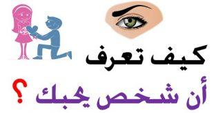 كيف تعرف ان شخص يحبك من عيونه , تعرف على من يحبك من عيونه