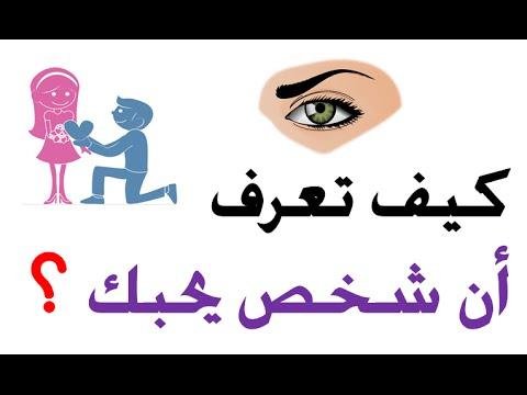 صوره كيف تعرف ان شخص يحبك من عيونه , تعرف على من يحبك من عيونه