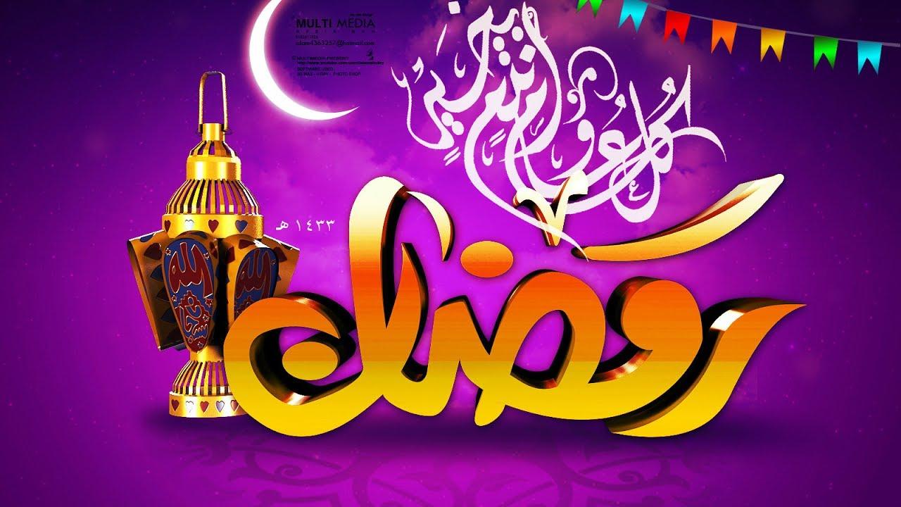 صورة مواقيت الافطار رمضان 2019 , تعرف على مواعيد الافطار في رمضان