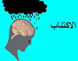 صوره ما هو الاكتئاب , تعريف الاكتئاب القاتل