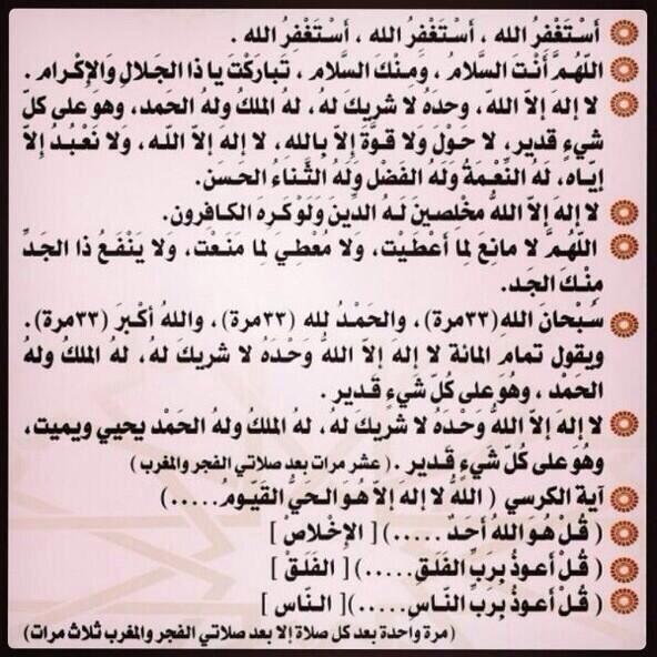 صوره ادعية بعد الصلاة , كيفيه الصلاه الصحيحه