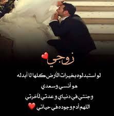 بالصور بوستات حب للزوج , الزواج سنه الحياه 2436 5
