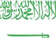 بالصور صور علم السعوديه , اشكال علم السعودية 2468 3 110x75