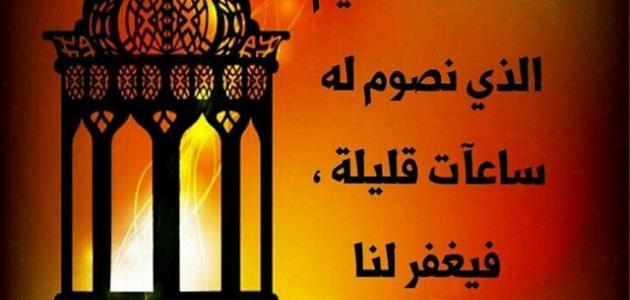 بالصور كلام جميل عن رمضان , روائع شهر رمضان 2502 11