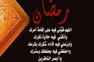 بالصور كلام جميل عن رمضان , روائع شهر رمضان 2502 12 310x205