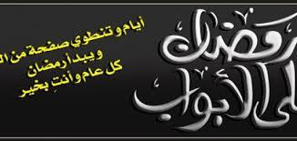 بالصور كلام جميل عن رمضان , روائع شهر رمضان 2502 2